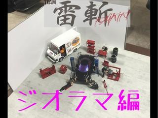 birthday雷斬 ジオラマ編  集合写真追加